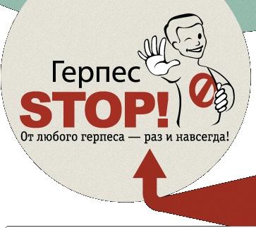 Герпес - Стоп!