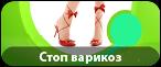 Стоп Варикоз